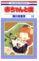 「赤ちゃんと僕」.jpg